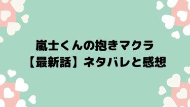 嵐士くんの抱きマクラ【9話・最新】ネタバレと感想/あんたじゃないと寝れないし