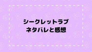 【姉フレンド】シークレットラブ【2話】ネタバレと感想/イクゥもここで寝れば