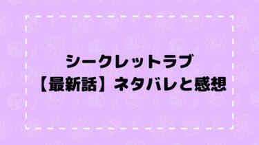 【姉フレンド】シークレットラブ【3話・最新】ネタバレと感想/ね、ダメって何?
