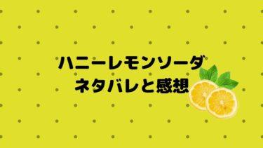 ハニーレモンソーダ【1話】ネタバレと感想/石とレモンソーダの出会い