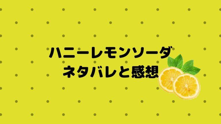 レモン ソーダ 最新 ネタバレ ハニー 話
