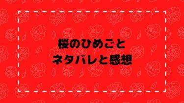 桜のひめごと【5話】ネタバレと感想/遊星さんにこの先も教わりたいです