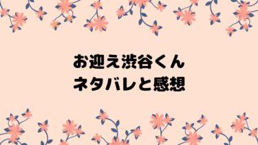 お迎え渋谷くん【4話】ネタバレと感想/ある女子のことが頭から離れなかったりしますけど