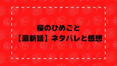 桜のひめごと【9話・最新】ネタバレと感想/君を抱こうと無理強いしたこと・・・後悔してる