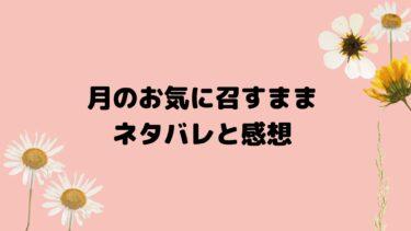 月のお気に召すまま【8話】ネタバレと感想/私の後輩になにすんの!!!!