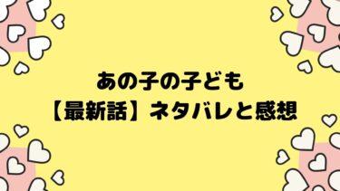 あの子の子ども【5話・最新】ネタバレと感想/今日はきてくれてありがとう!