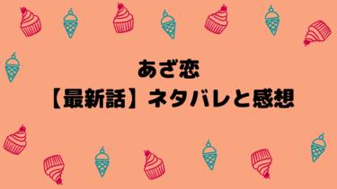 あざ恋【1話/新連載】ネタバレと感想/無意識あざとかわいいヒロイン誕生!