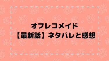 オフレコメイド【2話・最新】ネタバレと感想/人気アイドルと秘密の家政婦生活