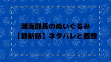 潮海部長のぬいぐるみ【2話・最新】ネタバレと感想/オレん家連れて帰っていい?